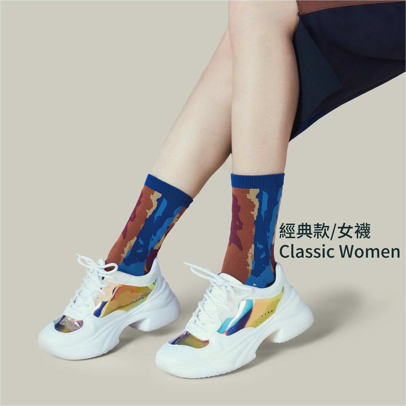 簡約潮流機能設計女襪