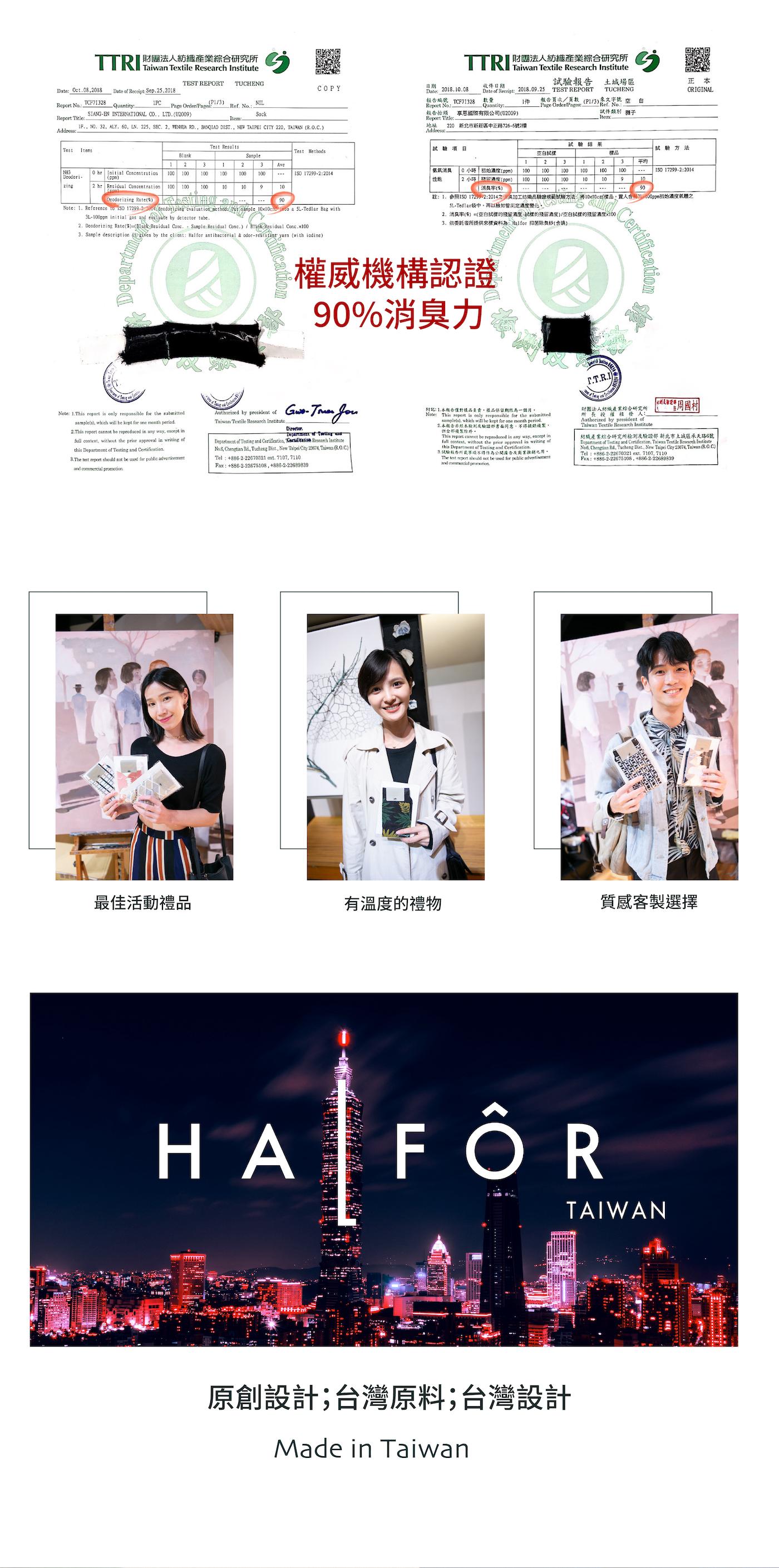 環保機台製作,台灣設計、台灣原料、台灣製造的機能設計襪