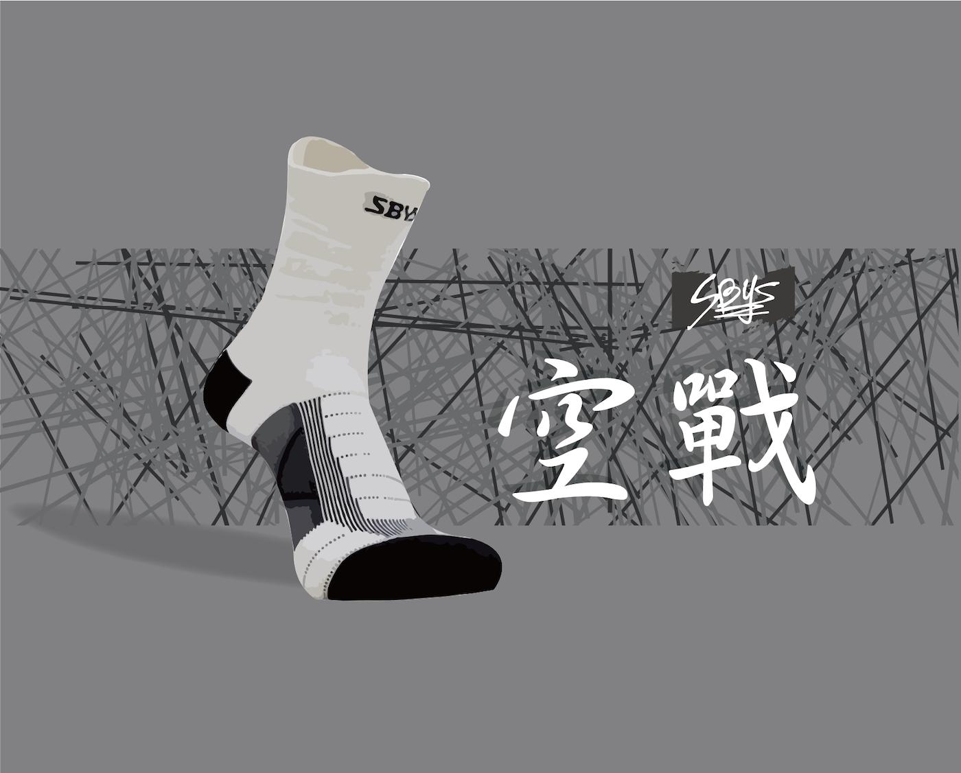 SBYS全方位空戰運動襪介紹