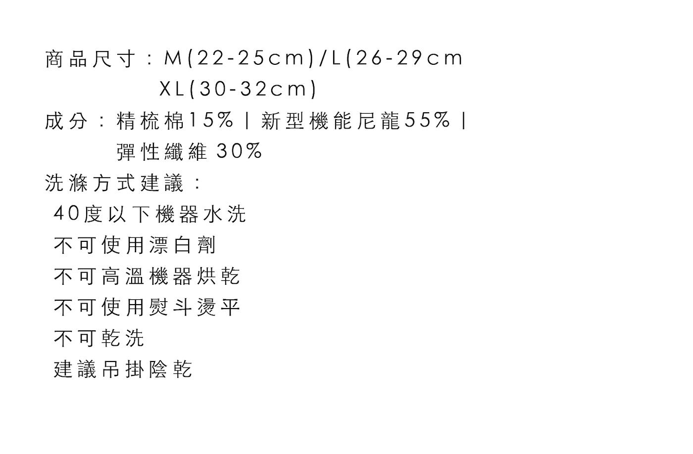 全方位空戰系列襪子尺寸規格圖