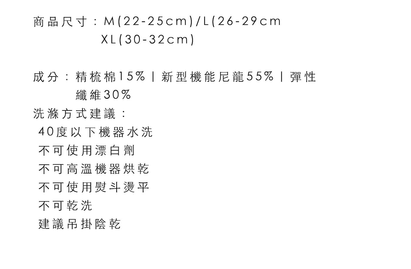 商品尺寸規格