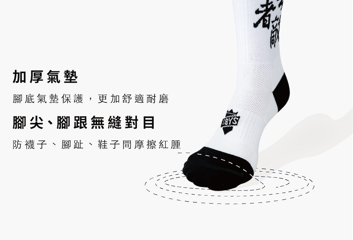 襪口無痕縫線不咬腳設計、襪底加厚氣墊舒適感