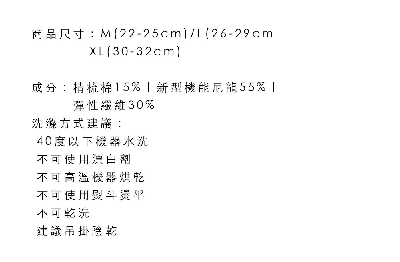 商品尺寸規格表