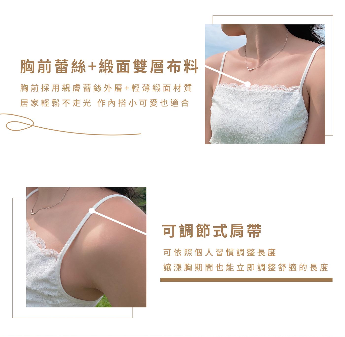 不咬膚台灣蕾絲布料使用,觸感柔軟舒適