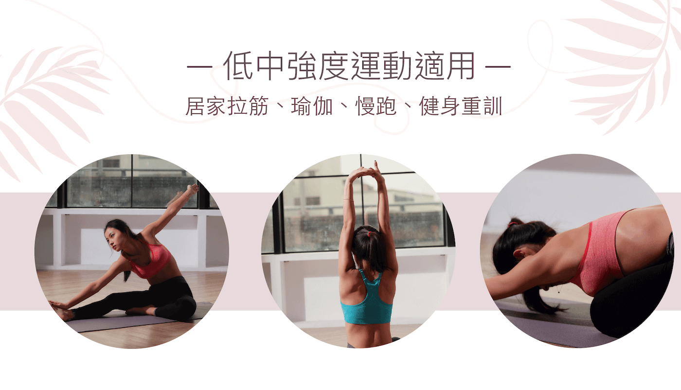 低中強度-瑜珈、慢跑、健身房適用