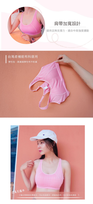 台灣透氣布料、多處透氣孔防悶熱、美背設計