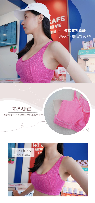止滑可調整肩帶、可拆式胸墊設計