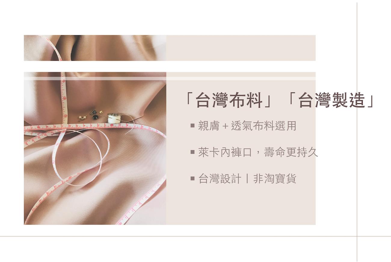 台灣原料、台灣製造、品質保證