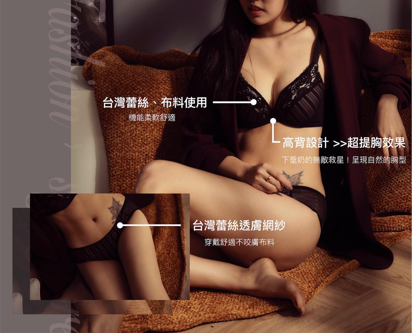 DEARYOU・包覆提胸成套內衣褲介紹