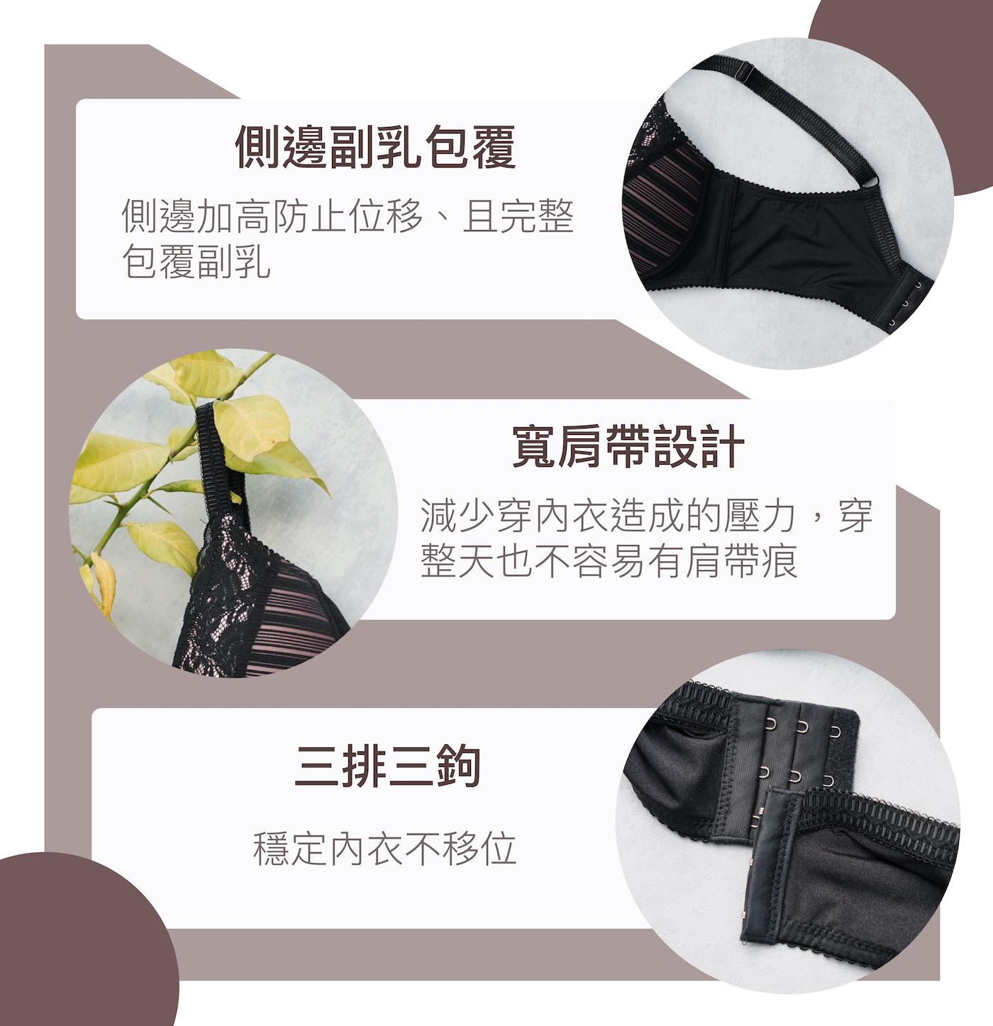 寬肩帶設計,減少穿內衣造成的壓力,穿整天也不容易有肩帶痕