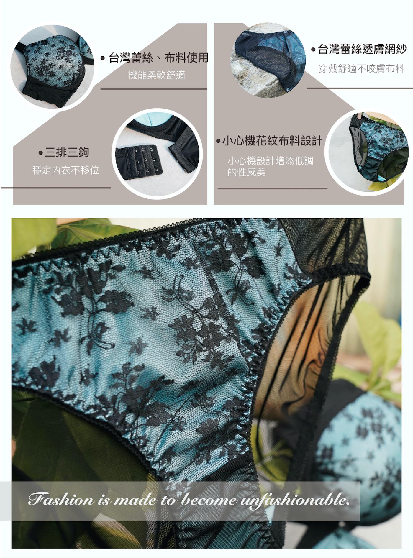 台灣蕾絲、布料使用,機能柔軟舒適