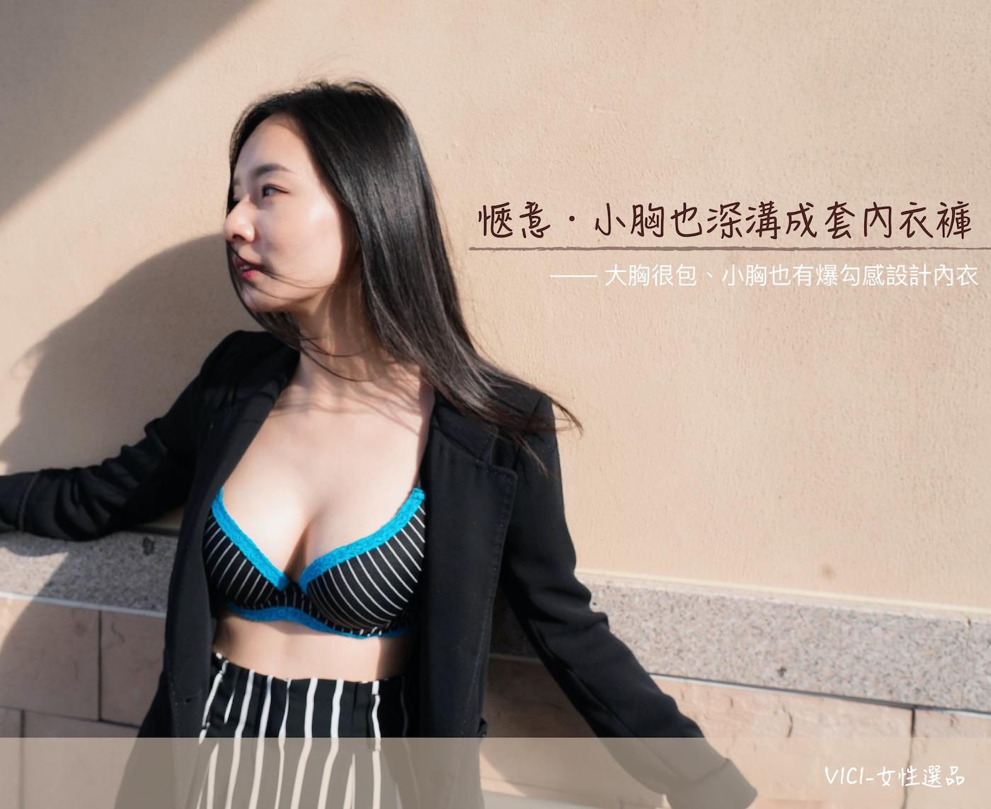 高背設計,超提胸效果,下垂奶的無敵救星!呈現自然的胸型